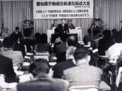 愛労連結成大会(1989年11月17日)