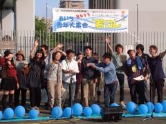 """あいち青年大集会2011""""若コレ"""""""