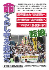 2011年11.16地域総行動ビラ