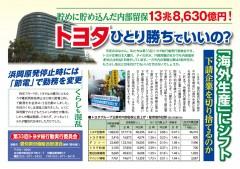 第33回トヨタ総行動市民向けビラ