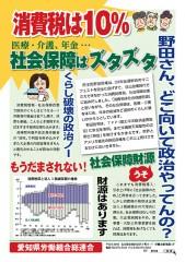 2012国民春闘(2.23地域総行動ビラ)