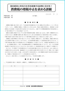 消費税署名用紙