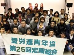 第25回定期総会