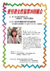 15愛労連女性協総会チラシ_ページ_1
