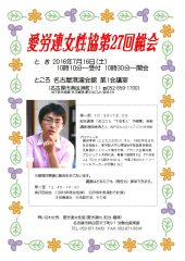 16愛労連女性協総会